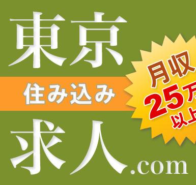 東京住み込み求人.com 月収25万 ...